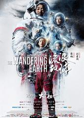 The Wandering Earth streaming VF